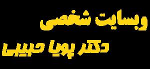 وبسایت شخصی پویا حبیبی